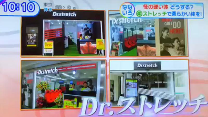 テレビ東京の情報番組,Dr.ストレッチの開脚ストレッチが紹介されました