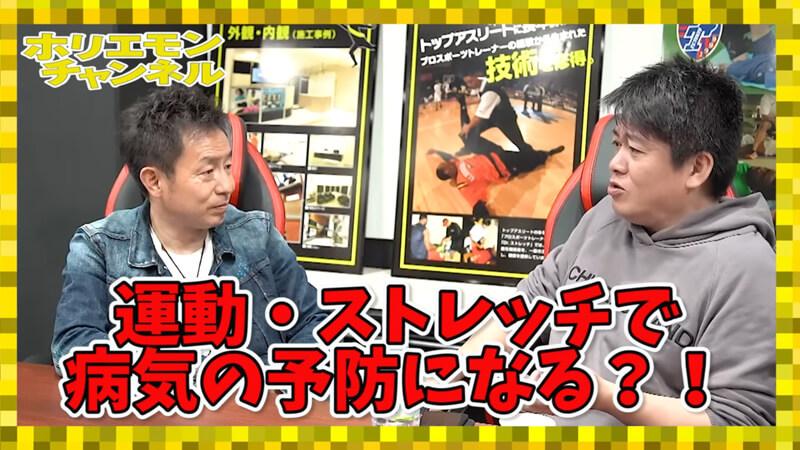 ホリエモンチャンネルにてDr.stretch代表 黒川将大 対談!