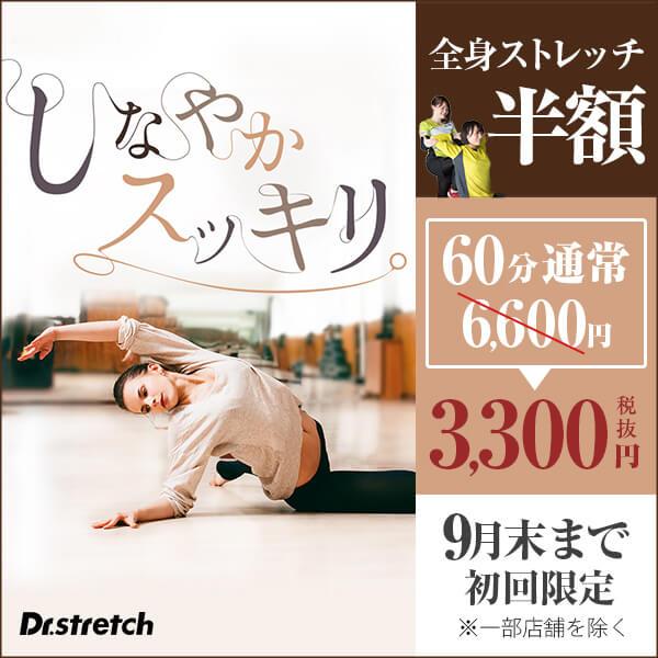 Dr.Stretch9月キャンペーン