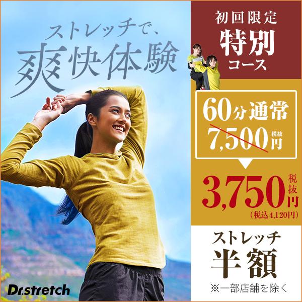 Dr.Stretch10月キャンペーン