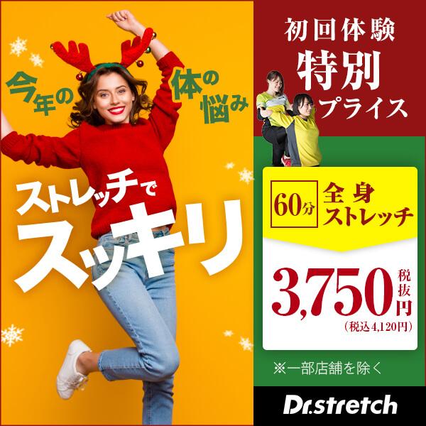 Dr.Stretch12月キャンペーン