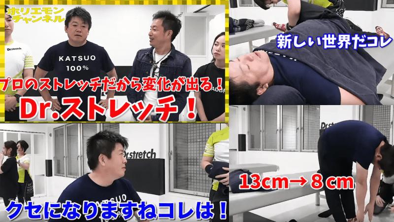 ホリエモンチャンネル×Dr.stretch