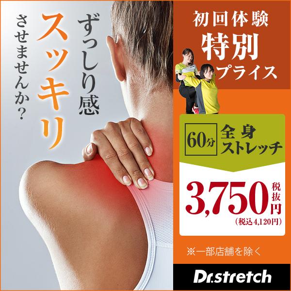Dr.Stretch2月キャンペーン