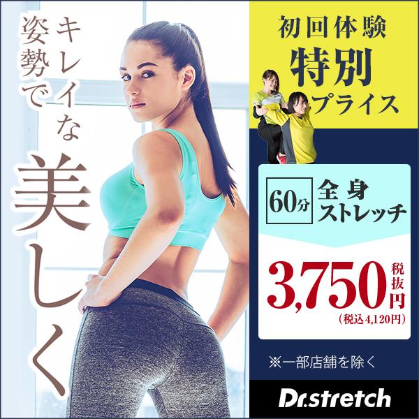 Dr.Stretch3月キャンペーン
