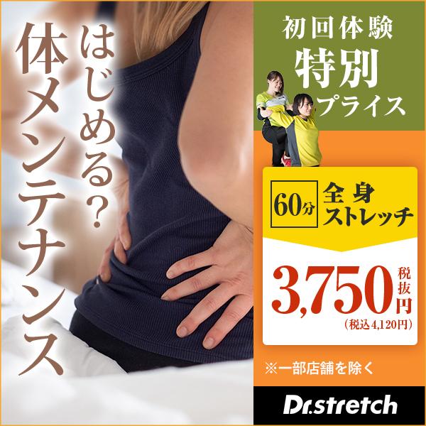 Dr.Stretch4月キャンペーン