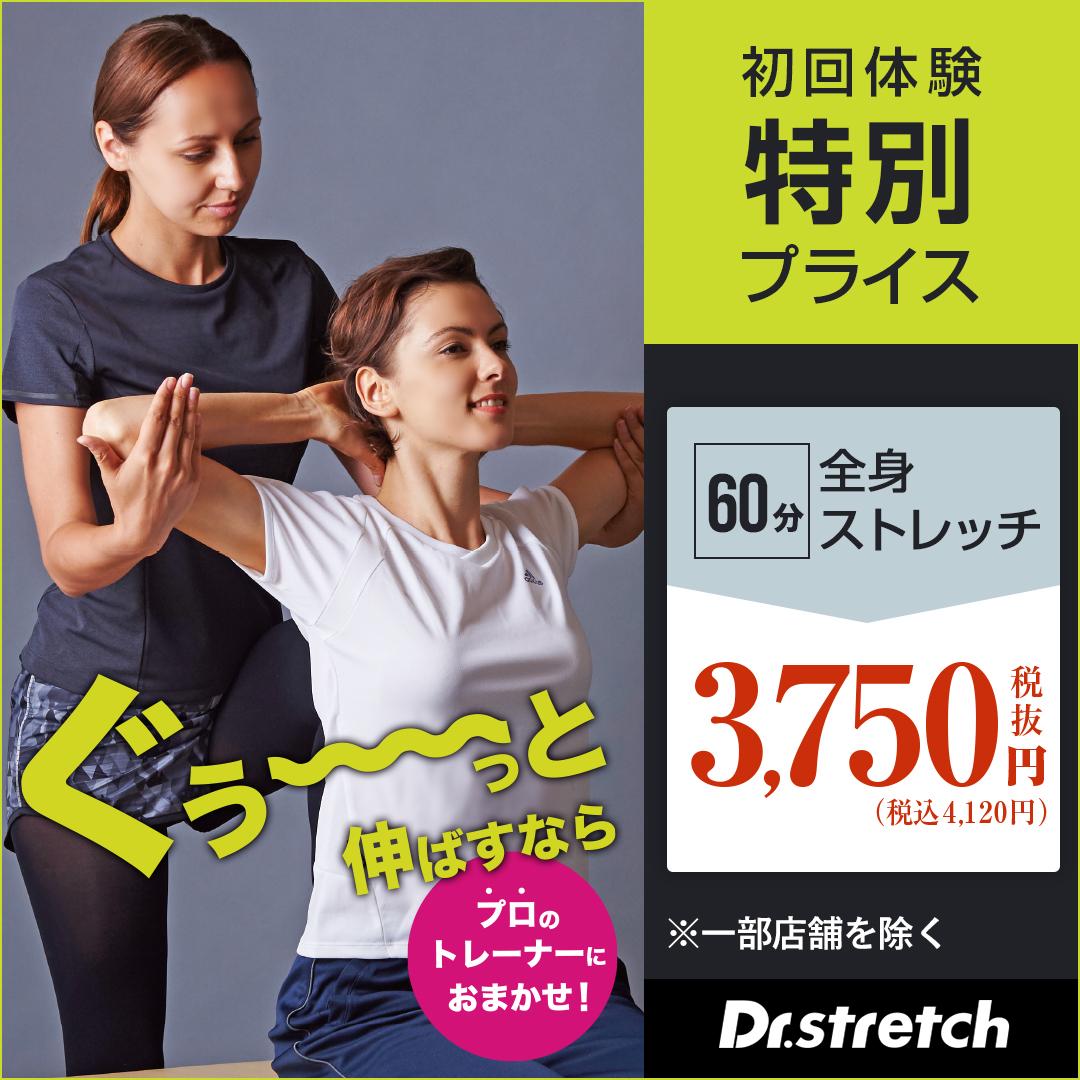 Dr.Stretch6月キャンペーン