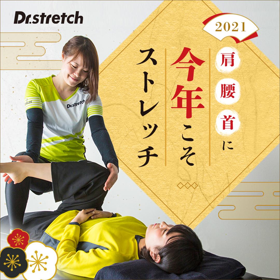 Dr.Stretch1月キャンペーン