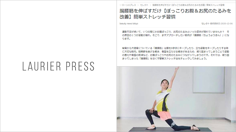 【『ローリエプレスニュース』にDr.stretch流!腸腰筋ストレッチが紹介されました】