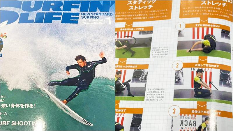 Dr.stretchがサーフィン雑誌に掲載されました