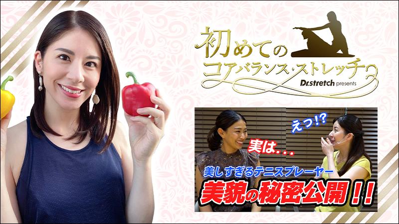 Dr.stretch YouTube体験企画第三弾! 元プロテニスプレーヤーの宇野真彩さんをお迎えしました
